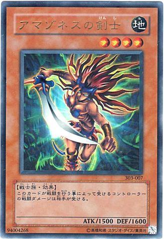 アマゾネスの剣士 (Ultra)