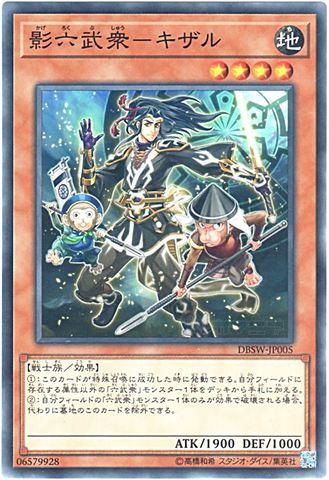 影六武衆-キザル (N/N-P/DBSW-JP005)