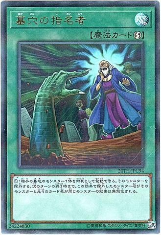 墓穴の指名者 (Ultra-P/20TH-JPC94)①速攻魔法