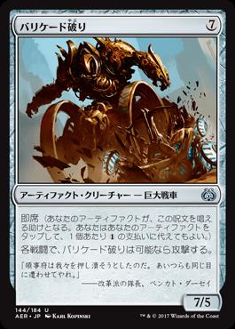 バリケード破り/Barricade Breaker/AER-144/U/無色