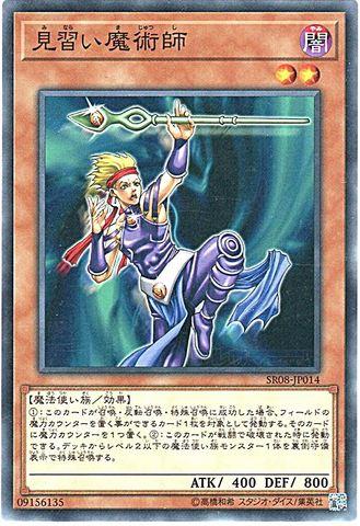 見習い魔術師 (N/SR08-JP014)③闇2