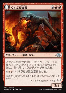 くすぶる狼男/Smoldering Werewolf/EMN-142/U/赤
