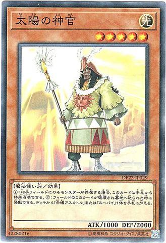 太陽の神官 (N/R)③光5