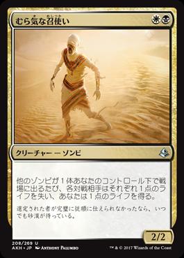 むら気な召使い/Wayward Servant/AKH-208/U/混色