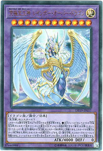 究極宝玉神レインボー・オーバー・ドラゴン (Ultra/DP19-JP037)⑤融合光12