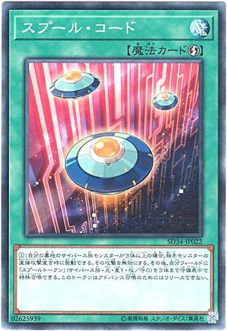 スプール・コード (Normal/SD34-JP022)①速攻魔法