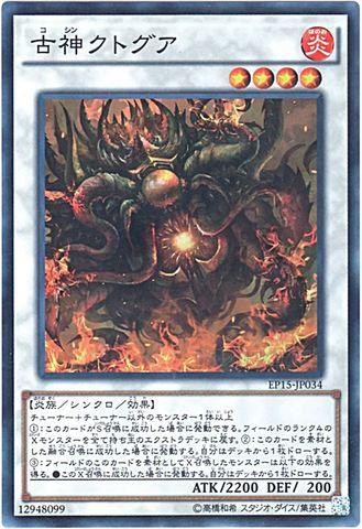古神クトグア (Super/EP15-JP034)