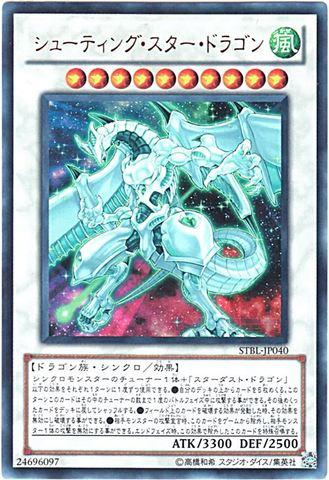 シューティング・スター・ドラゴン (Ultra)⑦S/風10