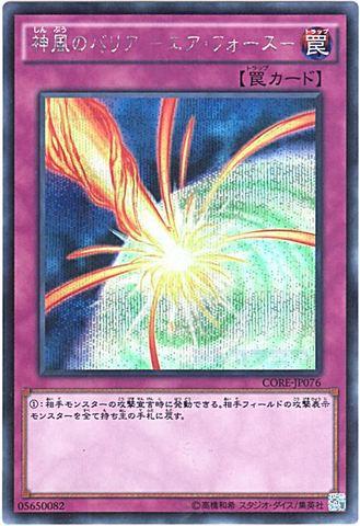 神風のバリア -エア・フォース- (Secret/CORE-JP076)