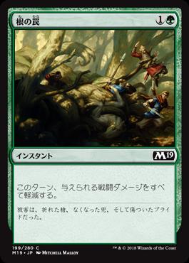根の罠//M19-199/C/緑