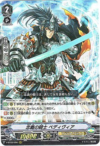 忠義の騎士 ベディヴィア RRR VBT03/006(ロイヤルパラディン)
