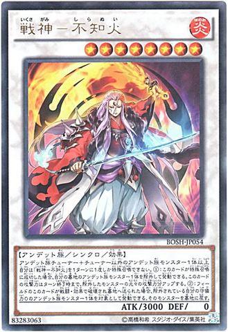 戦神-不知火 (Ultra/BOSH-JP054)