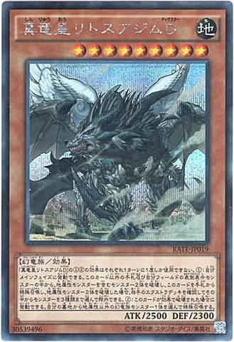 真竜皇リトスアジムD (Secret/RATE-JP019)
