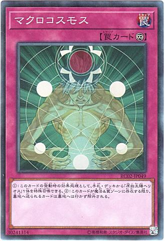 スキルドレイン (Secret/RC02-JP048)