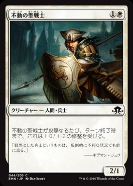 不動の聖戦士/Steadfast Cathar/EMN-044/C/白