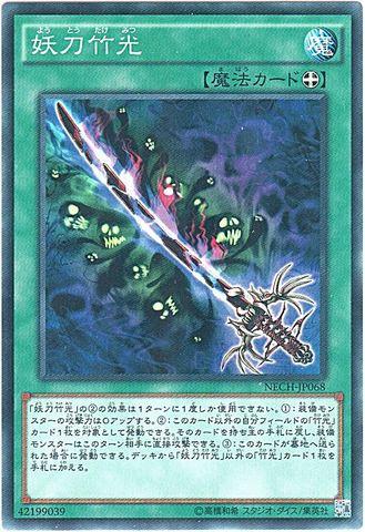 妖刀竹光 (N/N-Rare)①装備魔法