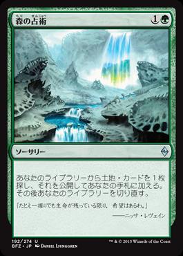 森の占術/Sylvan Scrying/BFZ-192/U/緑
