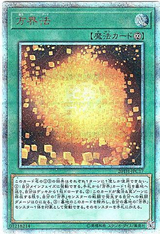 方界法 (20th Secret/20TH-JPC17)①永続魔法
