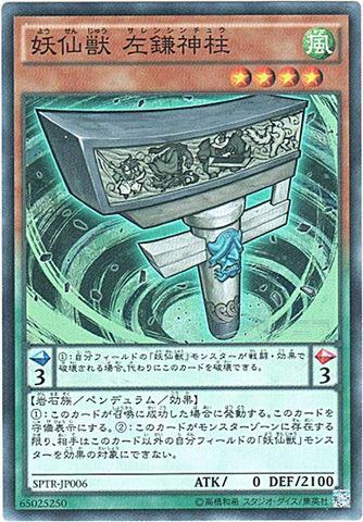 妖仙獣 右鎌神柱 (Super/SPTR)