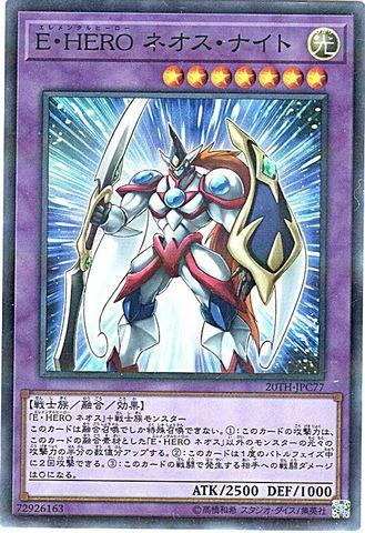 E・HERO ネオス・ナイト (Super-P/20TH-JPC77)⑤融合光7