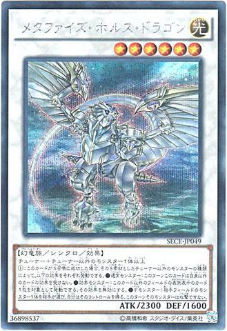 メタファイズ・ホルス・ドラゴン  (Secret/SECE-JP049)