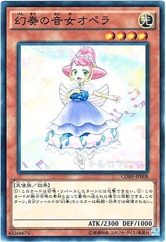 幻奏の音女オペラ (Normal/CORE-JP008)