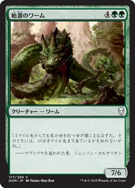 始源のワーム//DOM-177/C/緑