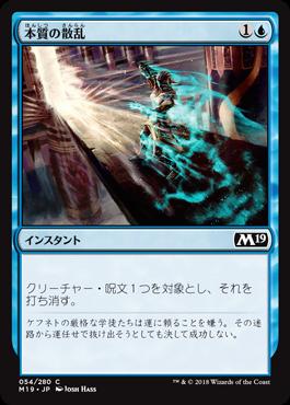 本質の散乱//M19-054/C/青