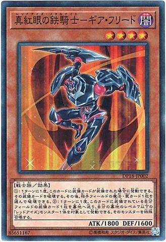 真紅眼の鉄騎士-ギア・フリード (Super/DP18-JP002)真紅眼③闇4