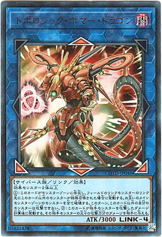 トポロジック・ボマー・ドラゴン (Ultra/COTD-JP046)⑧L/闇4