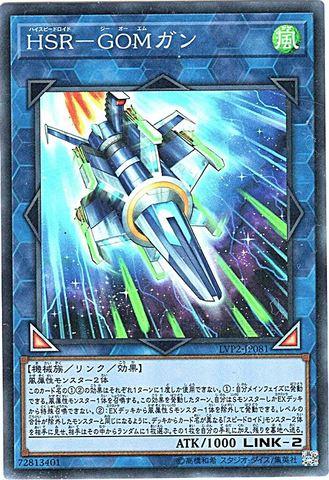 HSR-GOMガン (Super/LVP2-JP081)SR⑧L/風2