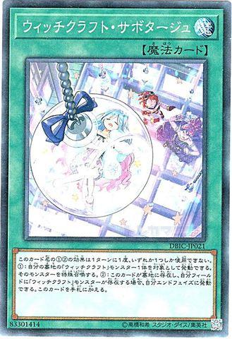 ウィッチクラフト・サボタージュ (N/N-P/DBIC-JP021)ウィッチクラフト①通常魔法