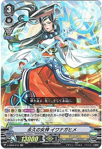 永久の女神 イワナガヒメ RR(VEB04/010)