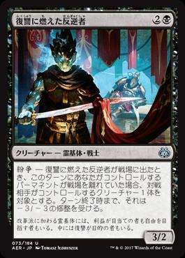 復讐に燃えた反逆者/Vengeful Rebel/AER-073/U/黒/