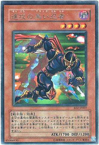速攻の黒い忍者 (Ultra)③闇4