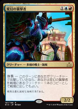 変幻の襲撃者/Protean Raider/RIX-167/R/混色/スタンダード