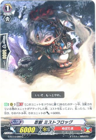 忍獣 ミストフロッグ C GBT14/080(ぬばたま)