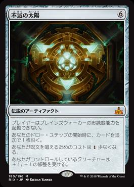 不滅の太陽/The Immortal Sun/RIX-180/M/無色/スタンダード