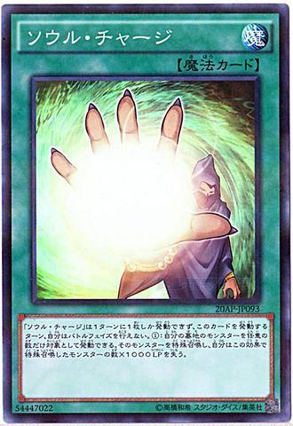 ソウル・チャージ (Super-P/20AP-JP093)①通常魔法