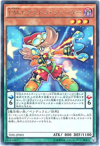 EMエクストラ・シューター (Rare/TDIL-JP003)