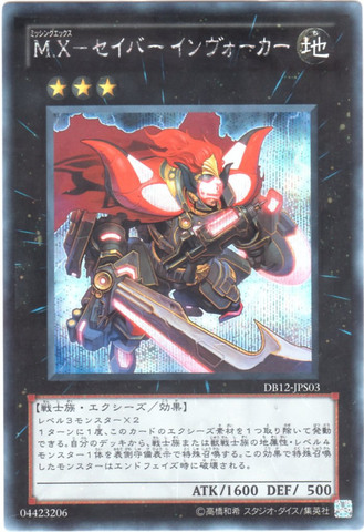 M.X-セイバー インヴォーカー (Secret)