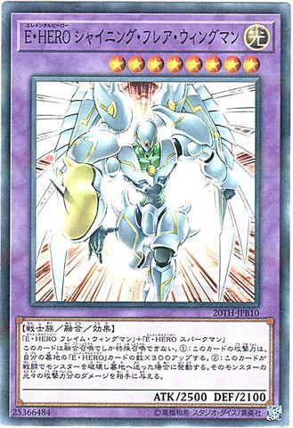E・HERO シャイニング・フレア・ウィングマン (N-Parallel/20TH-JPB10)⑤融合光8