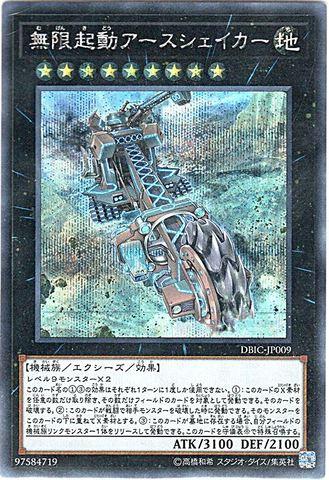 無限起動アースシェイカー (Secret/DBIC-JP009)無限起動⑥X/地9