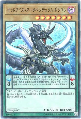 オッドアイズ・アークペンデュラム・ドラゴン (Super/EP18-JP047)③闇7