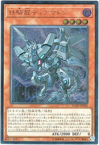 鉄騎龍ティアマトン (Ultimate/FLOD-JP032)