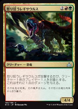 怒り狂うレギサウルス/Raging Regisaur/RIX-168/U/混色/スタンダード