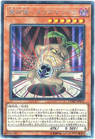 魔神儀-タリスマンドラ (Rare/CYHO-JP013)