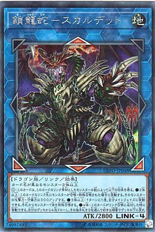 鎖龍蛇-スカルデット (Secret/EXFO-JP048)