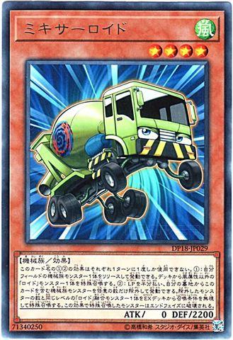 ミキサー・ロイド (Rare/DP18-JP029)③風4