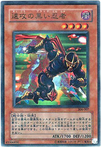 速攻の黒い忍者 (Parallel)